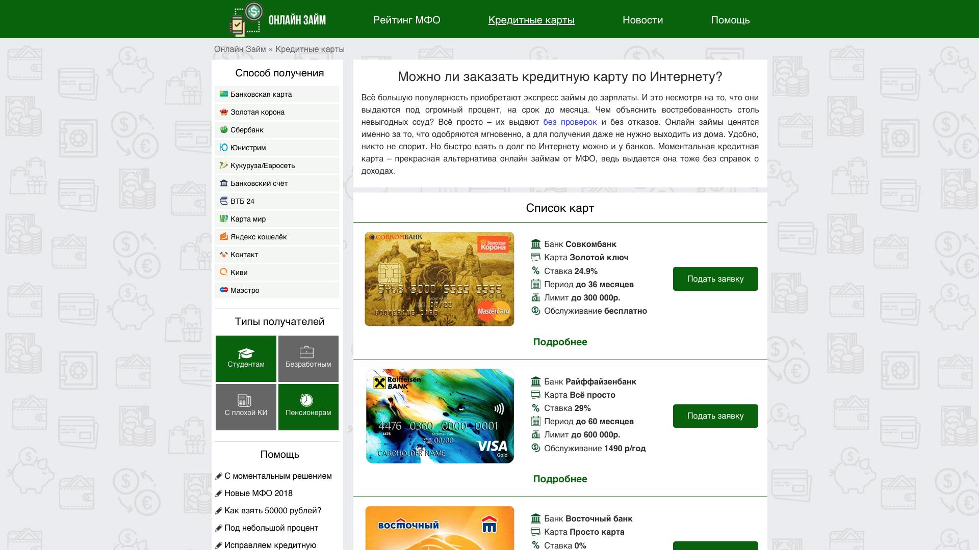как получить кредитную карту сбербанка на 50000 рублей онлайн