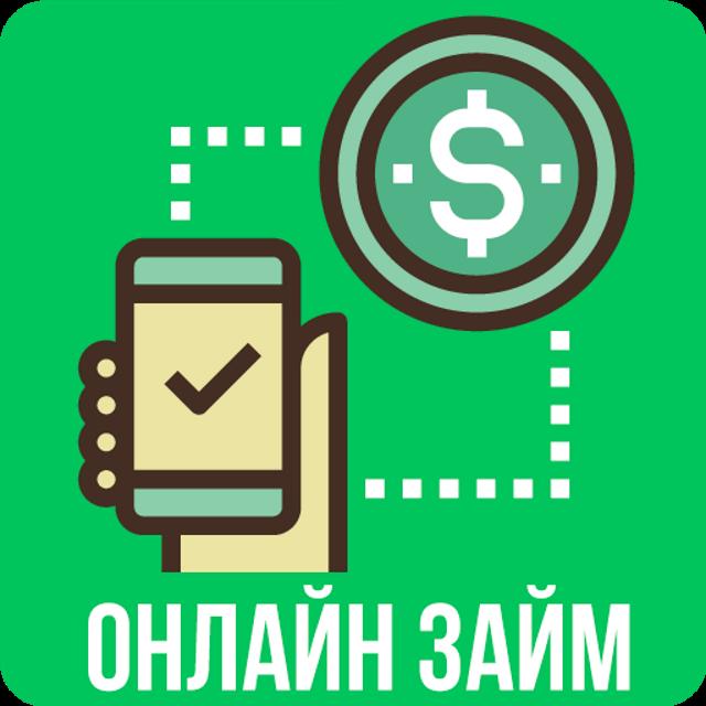 Займ без кредитной истории онлайн на киви